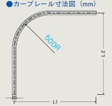 D40カーテンレール カーブレール寸法図