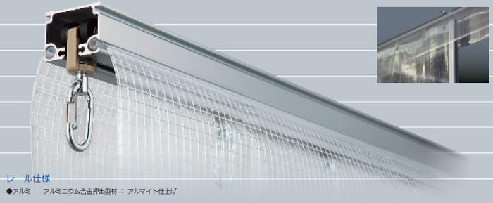 OSカーテンレール D40レール 隙間シートレール カタログ写真