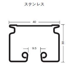 OSカーテンレール D40 レール断面図