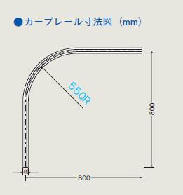 OSカーテンレール D40 カーブレール寸法図