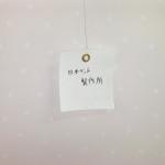 テフロン素材の蓄光シート1