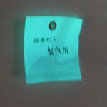 テフロン素材の蓄光シート2