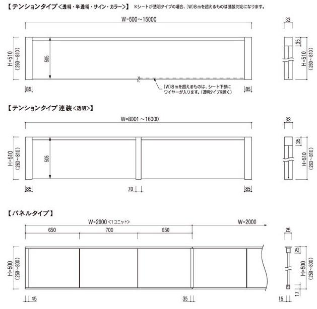 寸法図|不燃シート製防煙たれ壁