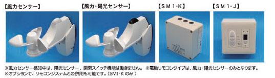 エルパティオ・プラス センサーシステム