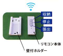 使いやすいリモコン電動オーニングをリーズナブルに