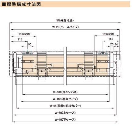 ボックスタイプ 標準構成寸法図
