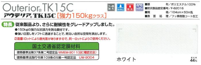アウテリアTK15C|テイジン透明テント