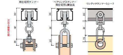 カーテン用・間仕切ポール【押えバータイプ】D40間仕切ポール取付寸法図