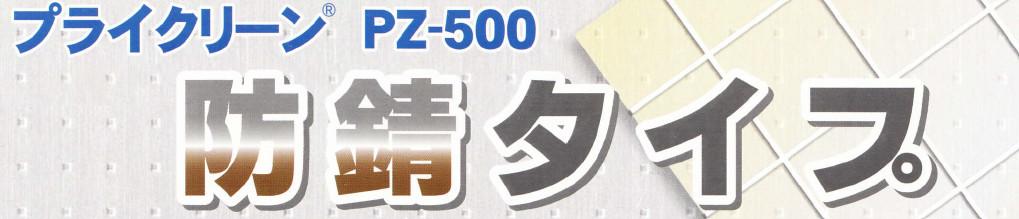 PZ-500 防錆タイプ