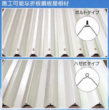 折半屋根断熱工法 ルーフシェード 施工可能な折半屋根材
