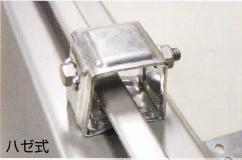 折半屋根断熱工法 ルーフシェード ハゼ式専用ブラケット