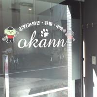 ミナミのお好み焼き店のサイン工事3