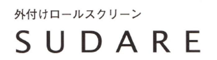 外付けロールスクリーン SUDARE(スダレ)