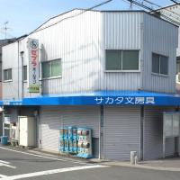 サカタ商事さま テント張替え工事1