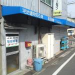 サカタ商事さま テント張替え工事2