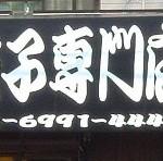 テント+カッティングシートきり文字
