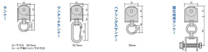 OSカーテン ベンダーランナー寸法図