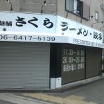 ラーメン店テント工事