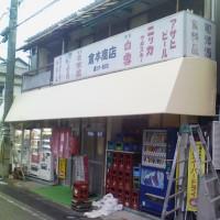 店舗テントの張替え工事